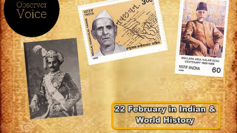 22 February in Indian History