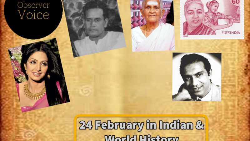 24 February in Indian History