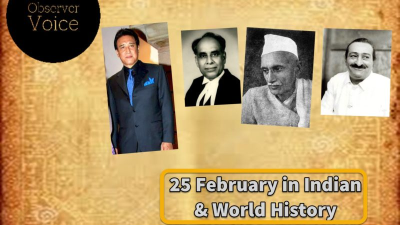 25 February in Indian History