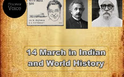 14 March in Indian and World History
