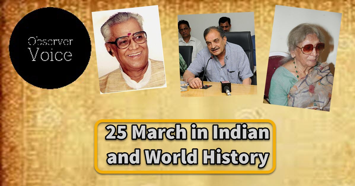 25 March in Indian and World History