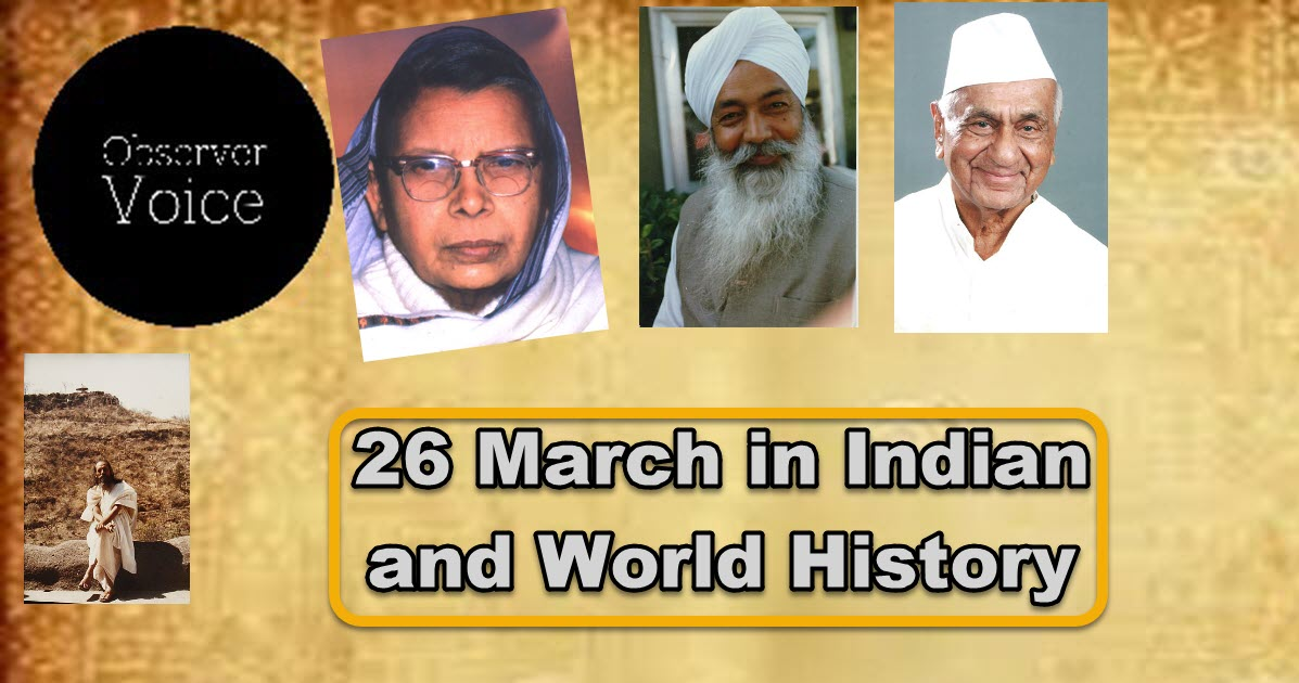 26 March in Indian and World History