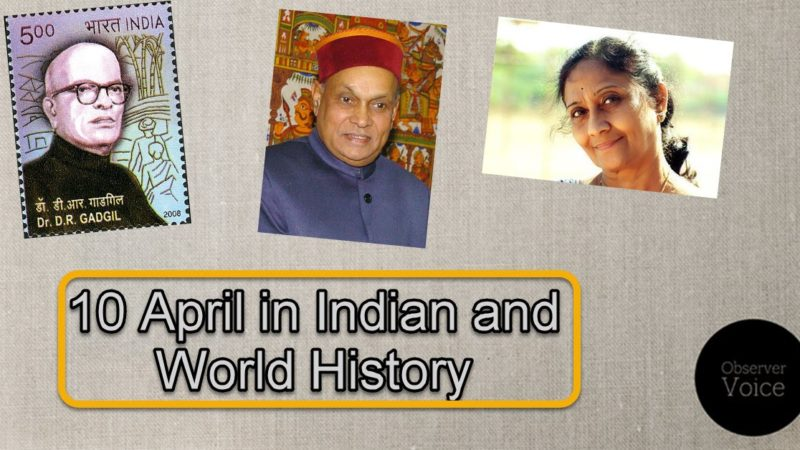 10 April in Indian and World History