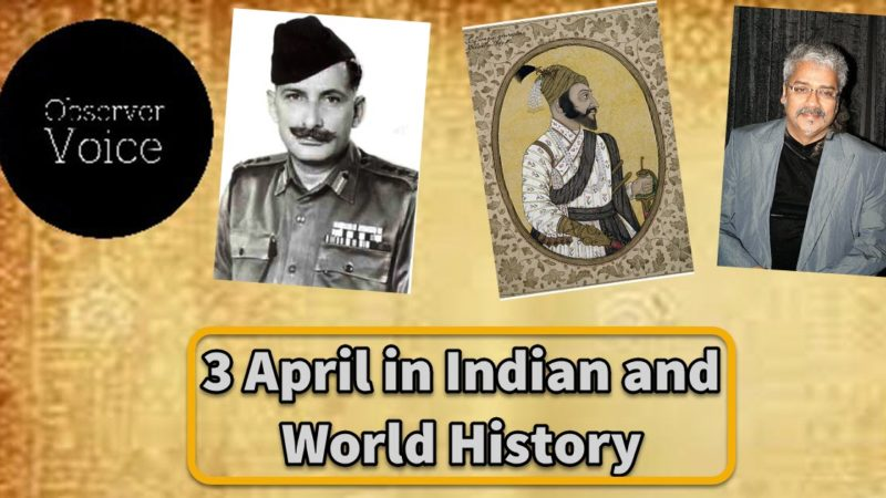 3 April in Indian and World History