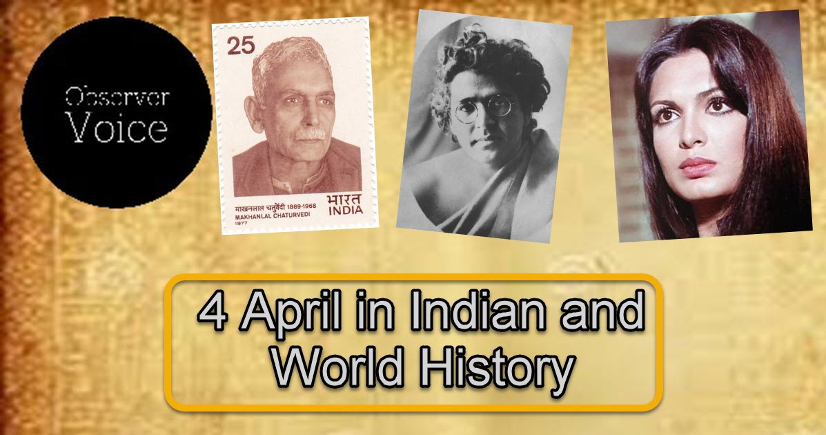 4 April in Indian and World History
