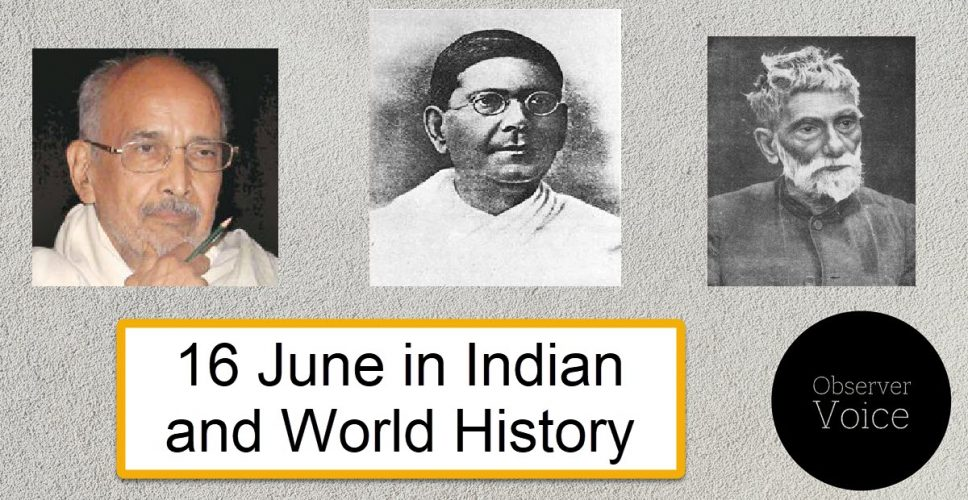 16 June in Indian and World History