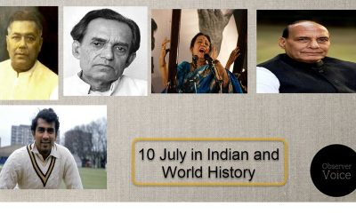 10 July in Indian and World History