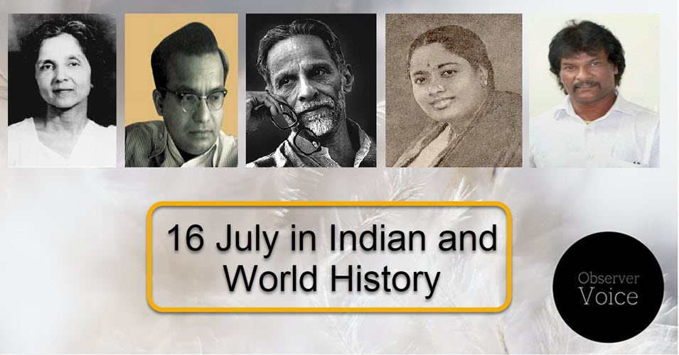 16 July in Indian and World History