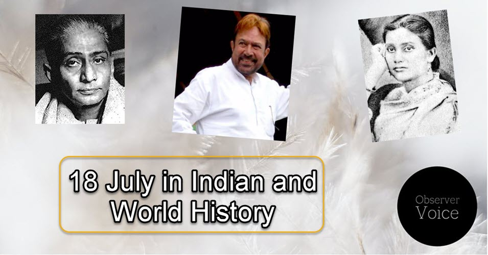 18 July in Indian and World History
