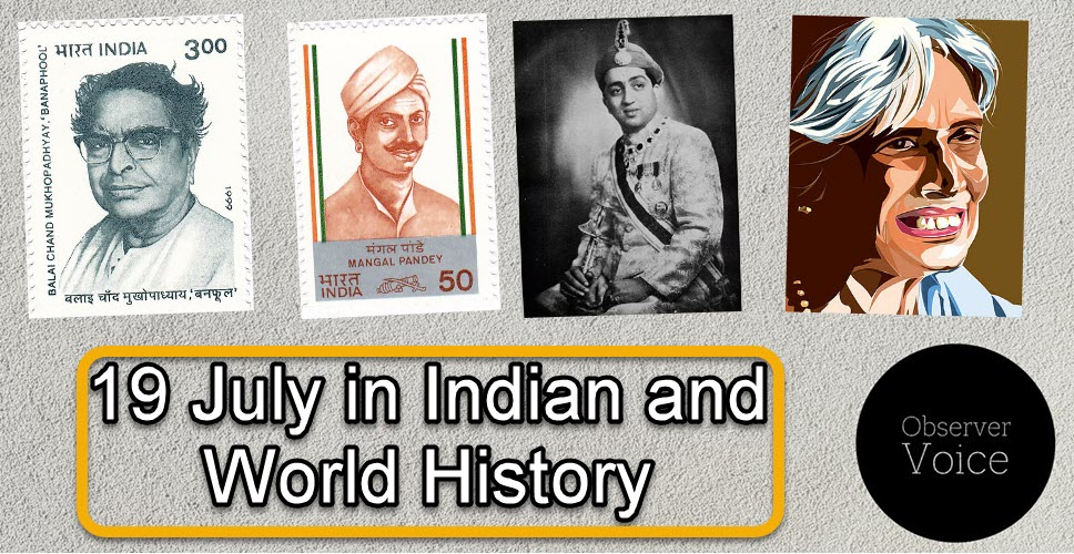 19 July in Indian and World History