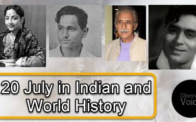 20 July in Indian and World History