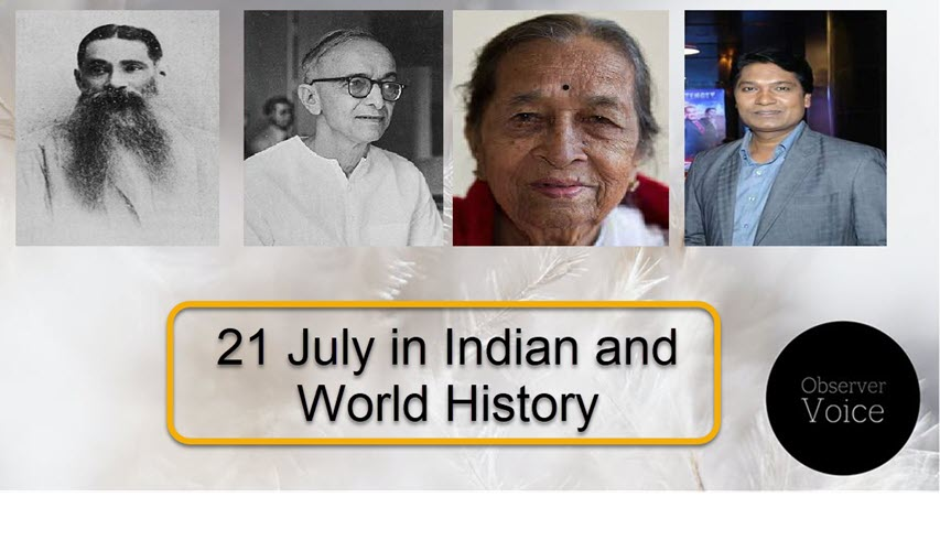 21 July in Indian and World History