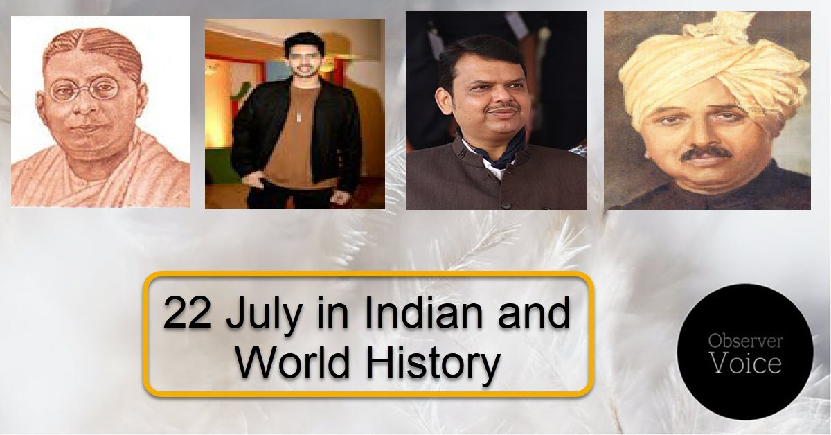 22 July in Indian and World History