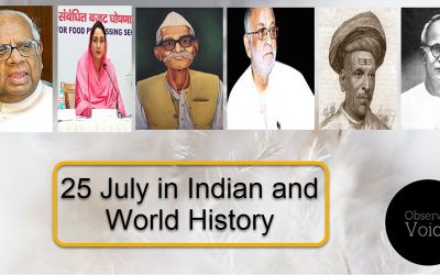 25 July in Indian and World History