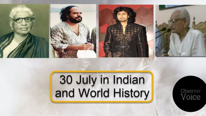 30 July in Indian and World History