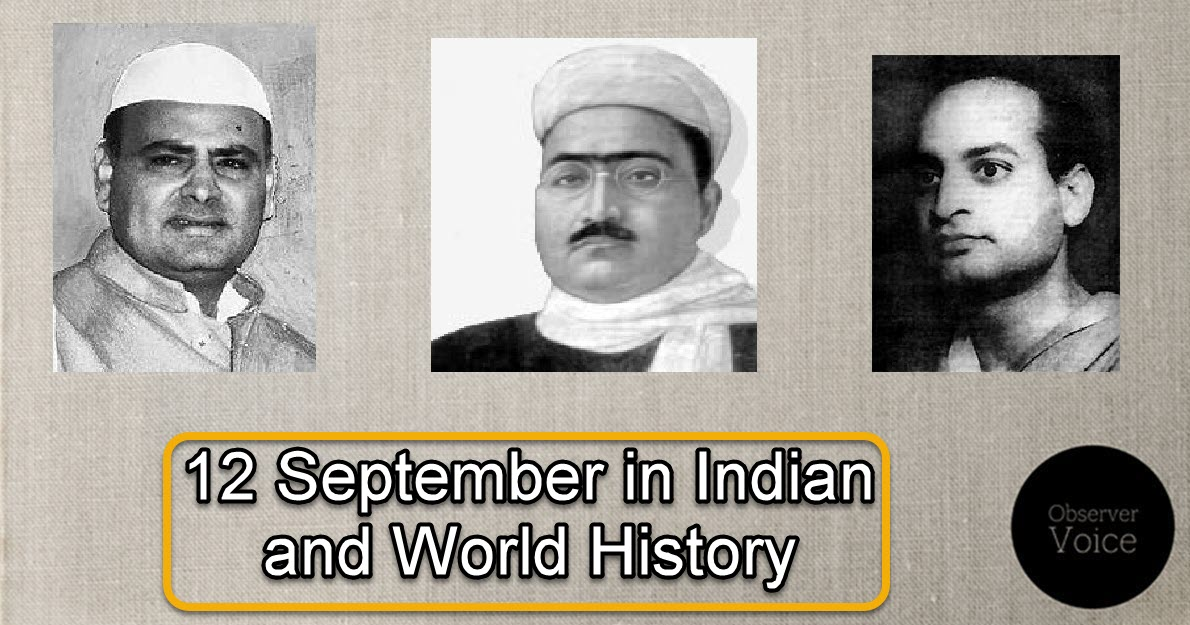 12 September in Indian and World History