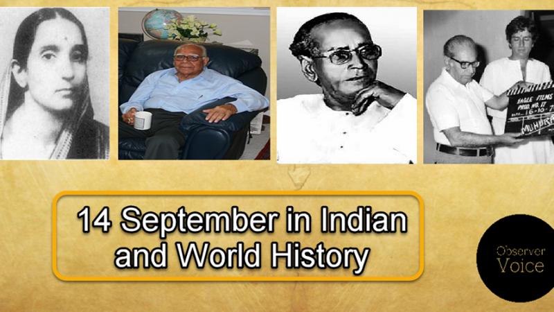 14 September in Indian and World History