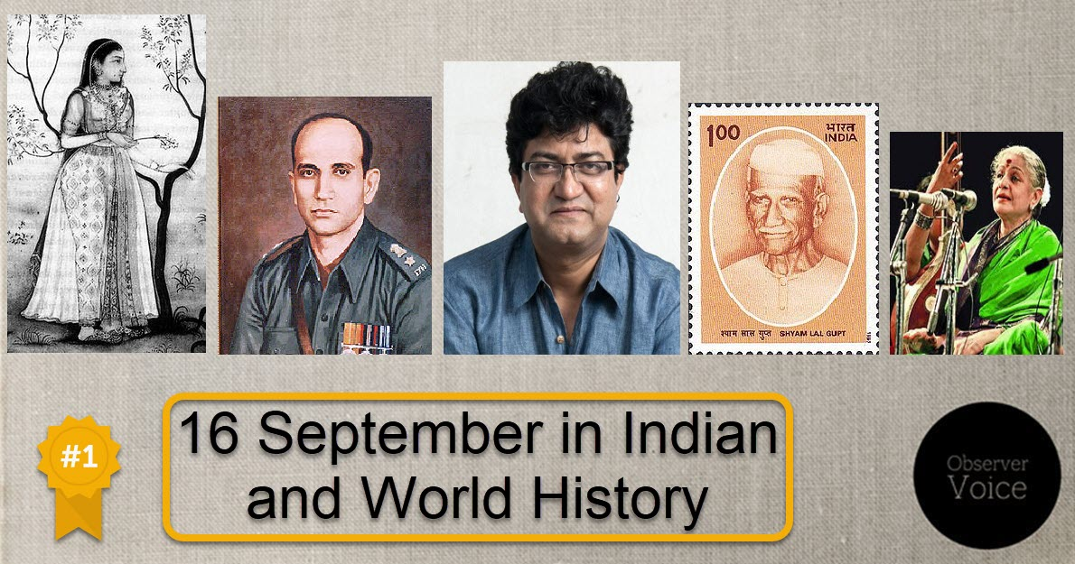 16 September in Indian and World History
