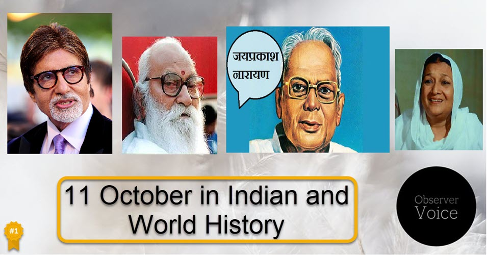 11 October in Indian and World History