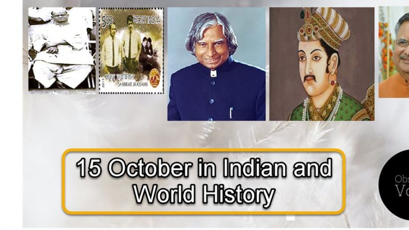 15 October in Indian and World History